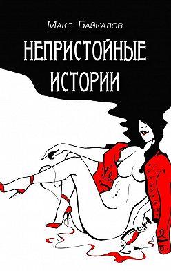 Макс Байкалов - Непристойные истории. Рассказы про секс