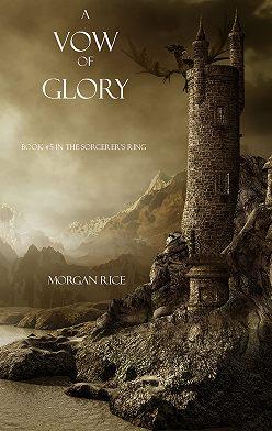 Морган Райс - A Vow of Glory
