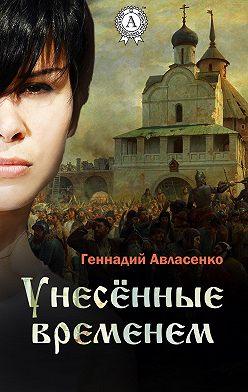 Геннадий Авласенко - Унесённые временем