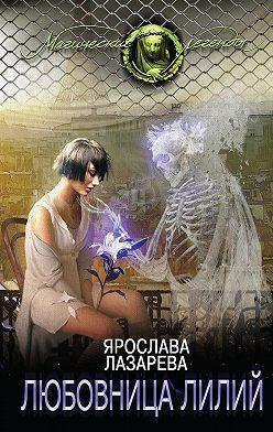 Ярослава Лазарева - Любовница лилий