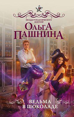 Ольга Пашнина - Ведьма в шоколаде