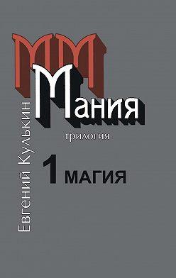 Евгений Кулькин - Мания. 1. Магия, или Казенный сон