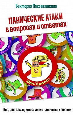 Виктория Паксеваткина - Панические атаки в вопросах и ответах. Все, что вам нужно знать о панических атаках