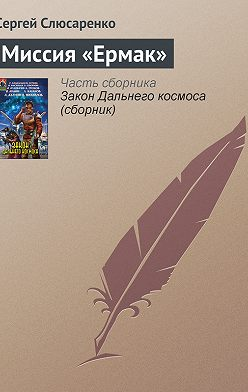 Сергей Слюсаренко - Миссия «Ермак»