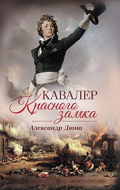 Александр Дюма - Кавалер Красного замка