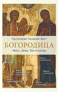 Геннадий Фаст - Богородица. Мать. Дева. Заступница