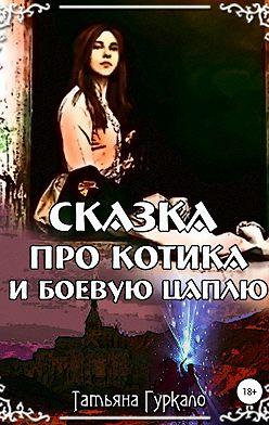 Татьяна Гуркало - Сказка про котика и боевую цаплю