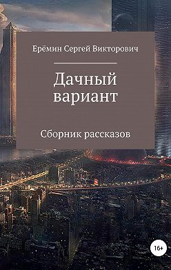 Сергей Еремин - Дачный вариант