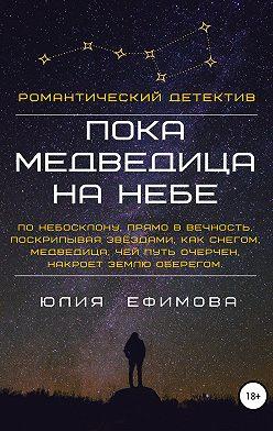Юлия Ефимова - Пока медведица на небе