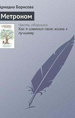 Ариадна Борисова - Метроном