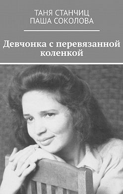 Таня Станчиц - Девчонка сперевязанной коленкой