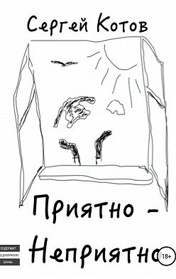 Сергей Котов - Приятно-неприятно