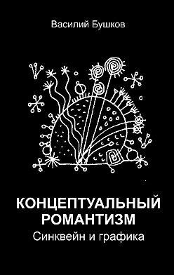 Василий Бушков - Концептуальный романтизм. Синквейн и графика