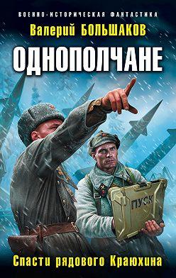 Валерий Большаков - Однополчане. Спасти рядового Краюхина