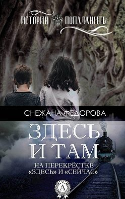 Снежана Федорова - Здесь и там