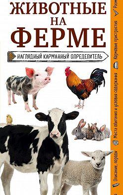 Ксения Митителло - Животные фермы. Наглядный карманный определитель