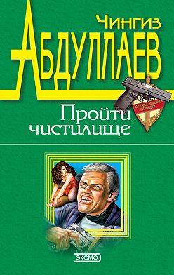 Чингиз Абдуллаев - Пройти чистилище