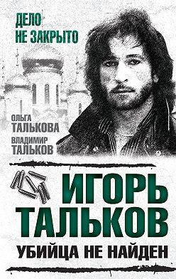 Владимир Тальков - Игорь Тальков. Убийца не найден