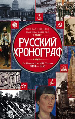 Николай Коняев - Русский хронограф. От Николая II до И. В. Сталина. 1894–1953