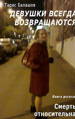 Тарас Балашов - Смерть относительна