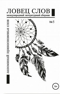 Эдуард Дэлюж - Международный литературный сборник «Ловец слов» №5