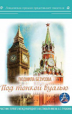 Людмила Безусова - Под тонкой вуалью