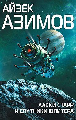 Айзек Азимов - Лаки Старр и спутники Юпитера