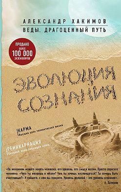 Александр Хакимов - Эволюция сознания