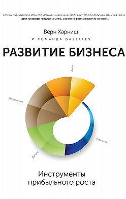 Верн Харниш - Развитие бизнеса: инструменты прибыльного роста