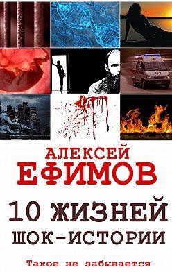 Алексей Ефимов - 10жизней. Шок-истории
