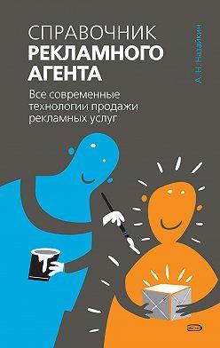 Александр Назайкин - Справочник рекламного агента. Все современные технологии продажи рекламных услуг