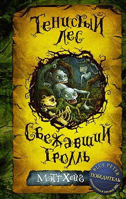 Мэтт Хейг - Тенистый лес. Сбежавший тролль (сборник)