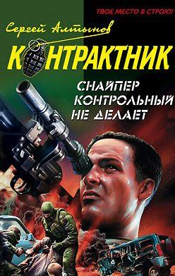 Сергей Алтынов - Снайпер контрольный не делает