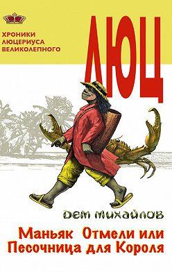 Дем Михайлов - Маньяк Отмели, или Песочница для Короля
