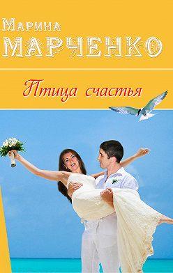 Марина Марченко - Птица счастья
