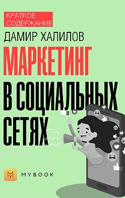 Евгения Чупина - Краткое содержание «Маркетинг в социальных сетях»