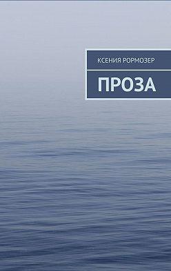 Ксения Рормозер - Проза