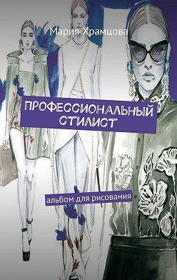 Мария Храмцова - Профессиональный стилист. Альбом для рисования