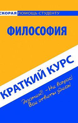 Коллектив авторов - Философия. Краткий курс