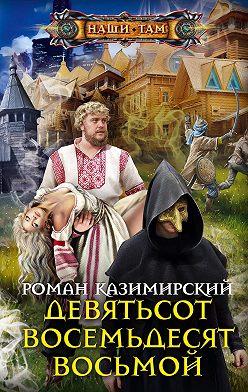 Роман Казимирский - Девятьсот восемьдесят восьмой