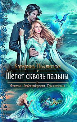 Катерина Полянская - Шепот сквозь пальцы
