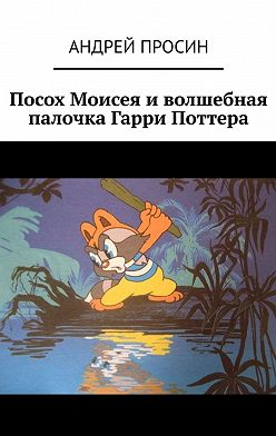 Андрей Просин - Посох Моисея иволшебная палочка Гарри Поттера