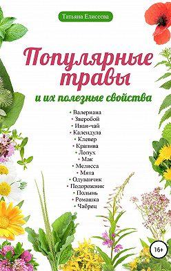 Татьяна Елисеева - Популярные травы и их полезные свойства