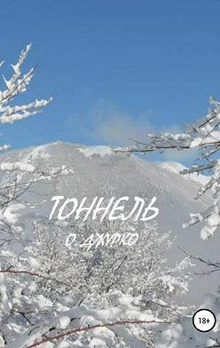 Олег Джурко - Тоннель