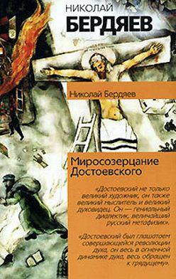 Николай Бердяев - Миросозерцание Достоевского