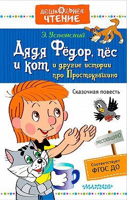 Эдуард Успенский - Дядя Фёдор, пёс и кот и другие истории про Простоквашино