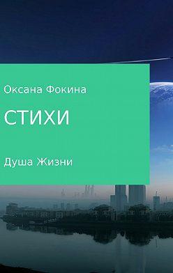 Оксана Фокина - Стихи