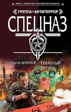 Сергей Донской - Туманный вирус