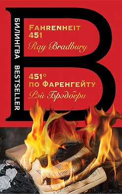 Рэй Брэдбери - Fahrenheit 451 / 451 градус по Фаренгейту