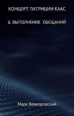 Марк Вевиоровский - Концерт Патриции Каас. 6. Выполнение обещаний